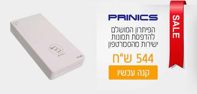 מבצע מדפסת לסמארטפון של PRINICS