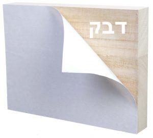 בלוק עץ עם תמונה בגודל 10X10